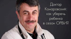 Комаровский орви