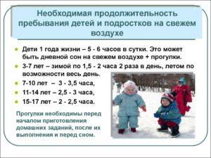 нормы прогулок для детей