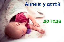 ангина у детей до года