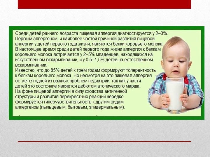 аллергия на белок коровьего молока у ребенка