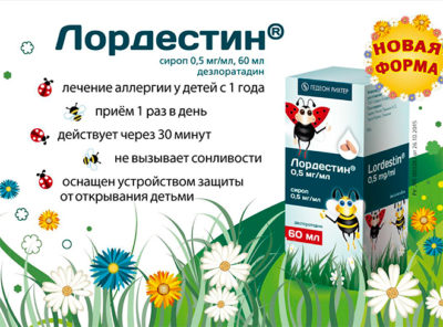 Лордестин при аллергии у ребенка