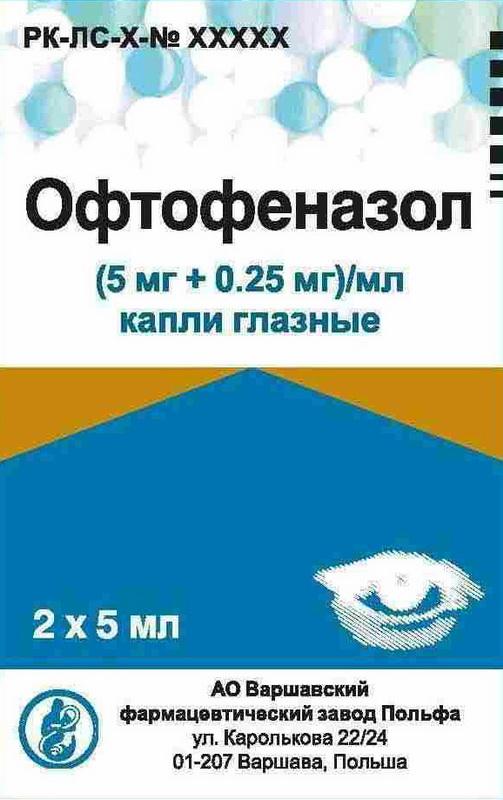 Офтофеназол при аллергии у ребенка