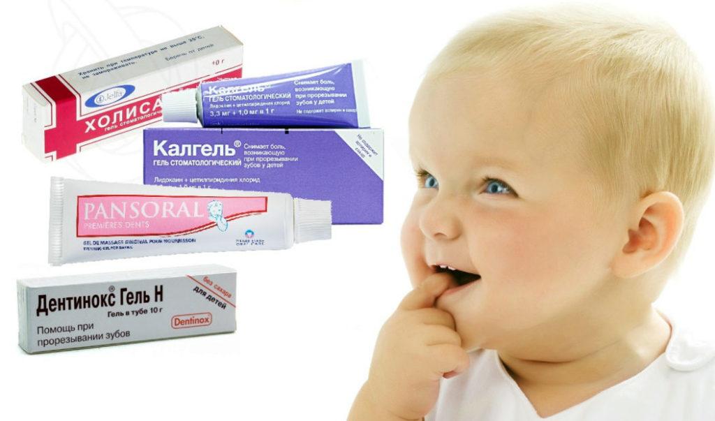 Лекарство при прорезывании зубов у младенцев.