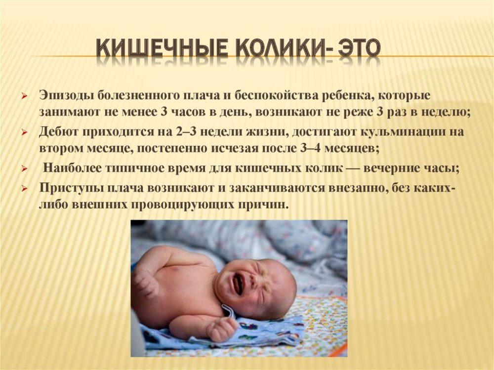 от коликов у новорожденных
